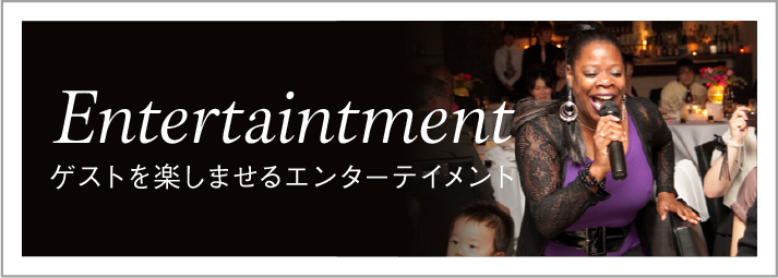 Entertaintment